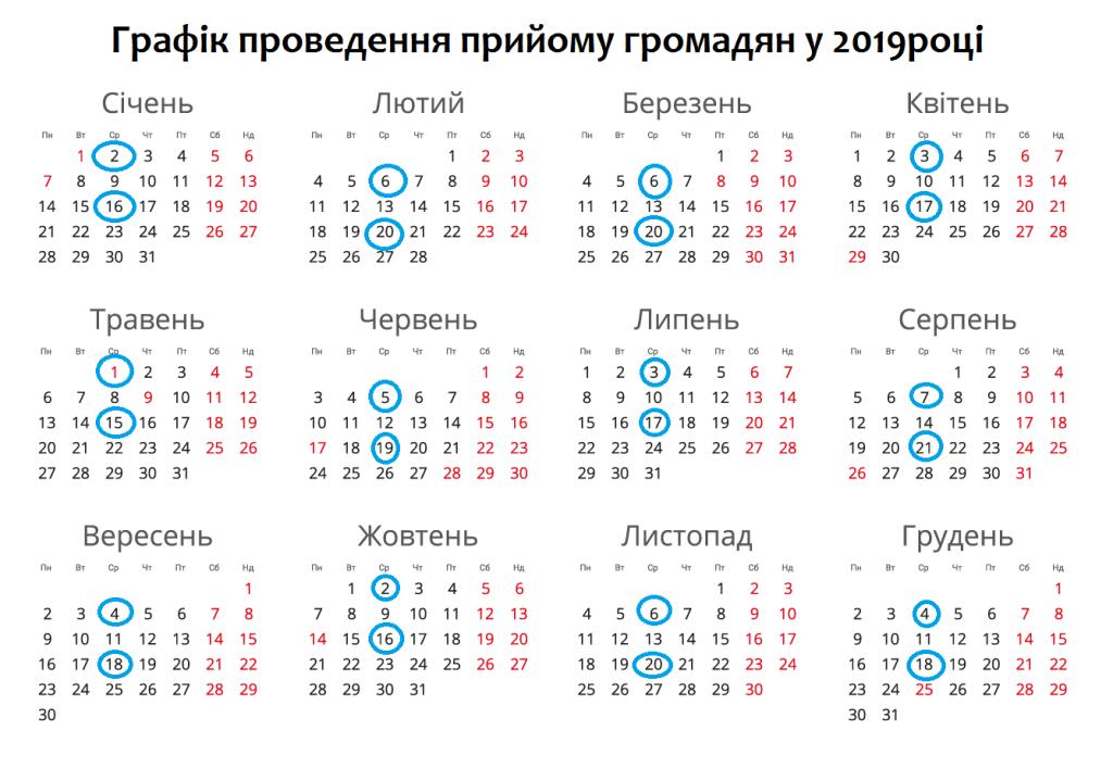Ukraine-2019-year-calendar-standart-landscape-red-text