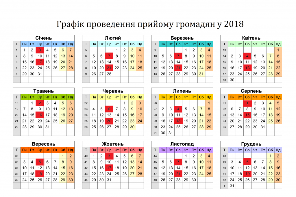 calendar-2018-richniy-g