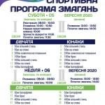Программа_page-0001